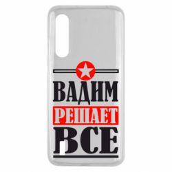 Чехол для Xiaomi Mi9 Lite Вадим решает все!