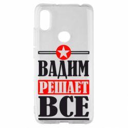 Чехол для Xiaomi Redmi S2 Вадим решает все!