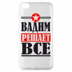 Чехол для Xiaomi Redmi Go Вадим решает все!