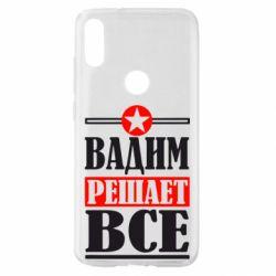 Чехол для Xiaomi Mi Play Вадим решает все!