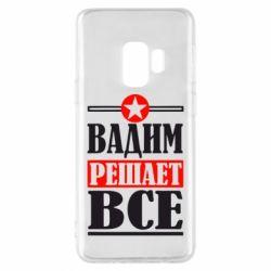 Чехол для Samsung S9 Вадим решает все! - FatLine