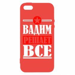 Чехол для iPhone5/5S/SE Вадим решает все! - FatLine