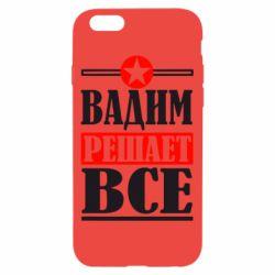 Чехол для iPhone 6/6S Вадим решает все! - FatLine