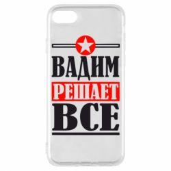 Чехол для iPhone 7 Вадим решает все! - FatLine