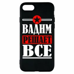 Чехол для iPhone 8 Вадим решает все! - FatLine
