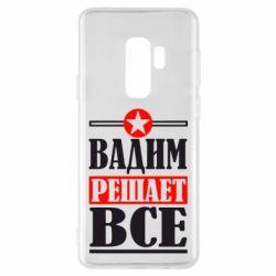 Чехол для Samsung S9+ Вадим решает все! - FatLine