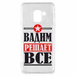 Чехол для Samsung A8 2018 Вадим решает все! - FatLine