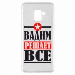 Чехол для Samsung A8+ 2018 Вадим решает все! - FatLine
