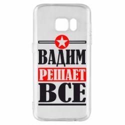 Чехол для Samsung S7 Вадим решает все! - FatLine