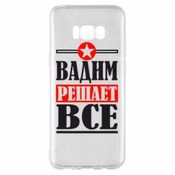 Чехол для Samsung S8+ Вадим решает все! - FatLine