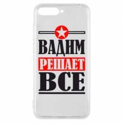 Чехол для Huawei Y6 2018 Вадим решает все! - FatLine