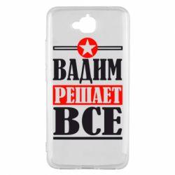 Чехол для Huawei Y6 Pro Вадим решает все! - FatLine