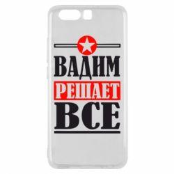 Чехол для Huawei P10 Вадим решает все! - FatLine