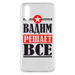 Чехол для Huawei P20 Вадим решает все! - FatLine