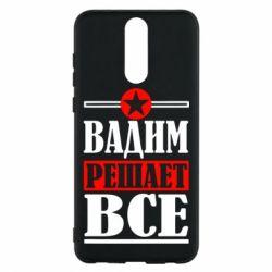 Чехол для Huawei Mate 10 Lite Вадим решает все! - FatLine