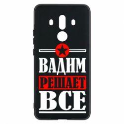 Чехол для Huawei Mate 10 Pro Вадим решает все! - FatLine