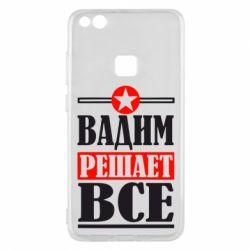 Чехол для Huawei P10 Lite Вадим решает все! - FatLine