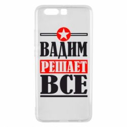 Чехол для Huawei P10 Plus Вадим решает все! - FatLine