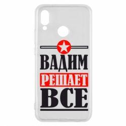 Чехол для Huawei P20 Lite Вадим решает все! - FatLine