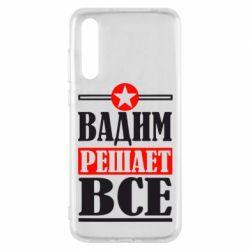 Чехол для Huawei P20 Pro Вадим решает все! - FatLine