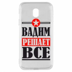 Чехол для Samsung J3 2017 Вадим решает все! - FatLine