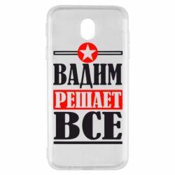 Чехол для Samsung J7 2017 Вадим решает все! - FatLine