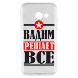 Чехол для Samsung A3 2017 Вадим решает все! - FatLine