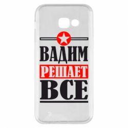 Чехол для Samsung A5 2017 Вадим решает все! - FatLine
