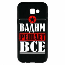 Чехол для Samsung A7 2017 Вадим решает все! - FatLine