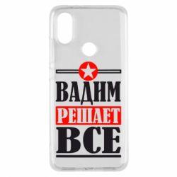 Чехол для Xiaomi Mi A2 Вадим решает все! - FatLine