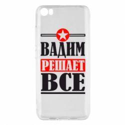 Чехол для Xiaomi Xiaomi Mi5/Mi5 Pro Вадим решает все! - FatLine