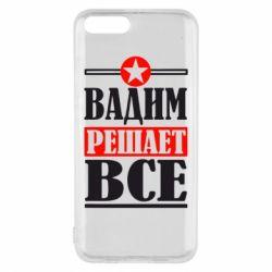 Чехол для Xiaomi Mi6 Вадим решает все! - FatLine