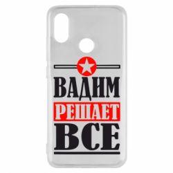 Чехол для Xiaomi Mi8 Вадим решает все! - FatLine