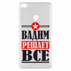 Чехол для Xiaomi Mi Max 2 Вадим решает все! - FatLine