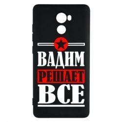 Чехол для Xiaomi Redmi 4 Вадим решает все! - FatLine