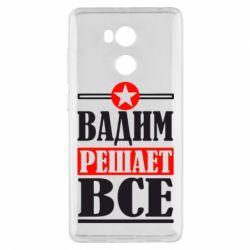 Чехол для Xiaomi Redmi 4 Pro/Prime Вадим решает все! - FatLine
