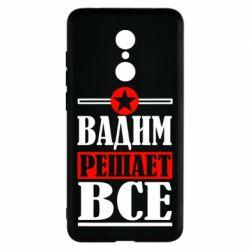 Чехол для Xiaomi Redmi 5 Вадим решает все! - FatLine
