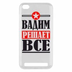 Чехол для Xiaomi Redmi 5a Вадим решает все! - FatLine