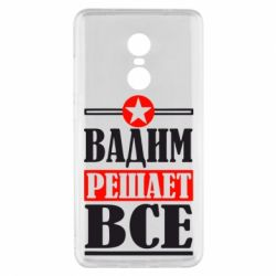 Чехол для Xiaomi Redmi Note 4x Вадим решает все! - FatLine