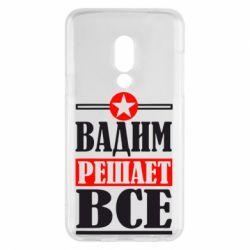 Чехол для Meizu 15 Вадим решает все! - FatLine