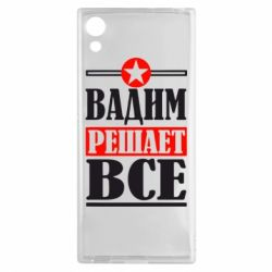 Чехол для Sony Xperia XA1 Вадим решает все! - FatLine