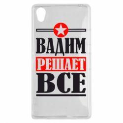 Чехол для Sony Xperia Z1 Вадим решает все! - FatLine
