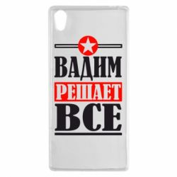 Чехол для Sony Xperia Z5 Вадим решает все! - FatLine