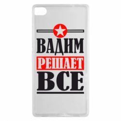 Чехол для Huawei P8 Вадим решает все! - FatLine