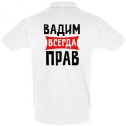 Футболка Поло Вадим всегда прав - FatLine