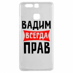 Чехол для Huawei P9 Вадим всегда прав - FatLine