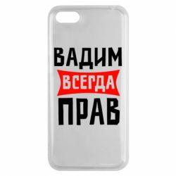 Чехол для Huawei Y5 2018 Вадим всегда прав - FatLine