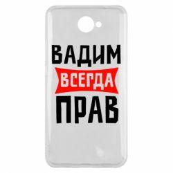 Чехол для Huawei Y7 2017 Вадим всегда прав - FatLine