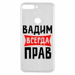 Чехол для Huawei Y7 Prime 2018 Вадим всегда прав - FatLine