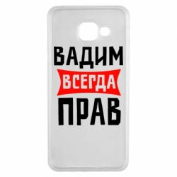 Чехол для Samsung A3 2016 Вадим всегда прав - FatLine